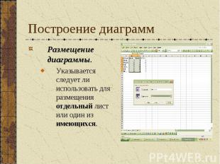Построение диаграмм Размещение диаграммы. Указывается следует ли использовать дл