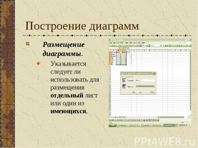 Построение диаграмм Размещение диаграммы. Указывается следует ли использовать для размещения отдельный лист или один из имеющихся.