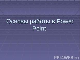 Основы работы в Power Point