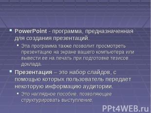 PowerPoint - программа, предназначенная для создания презентаций. Эта программа
