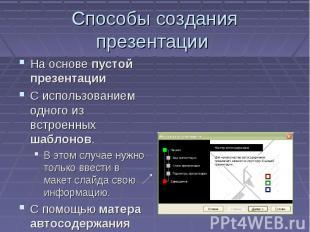 Способы создания презентации На основе пустой презентации С использованием одног