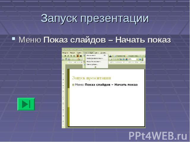 Запуск презентации Меню Показ слайдов – Начать показ