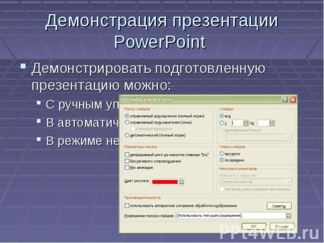 Демонстрация презентации PowerPoint Демонстрировать подготовленную презентацию можно: С ручным управлением В автоматическом режиме (полный экран) В режиме непрерывного цикла