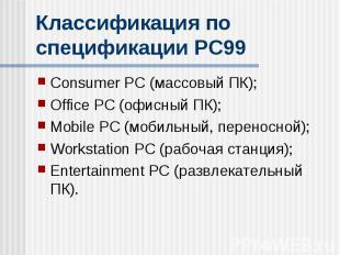 Классификация по спецификации PC99 Consumer PC (массовый ПК); Office PC (офисный