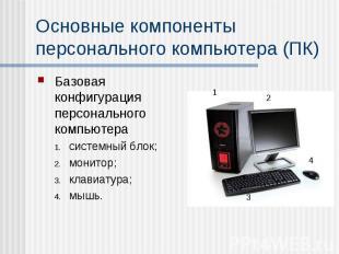 Основные компоненты персонального компьютера (ПК) Базовая конфигурация персональ