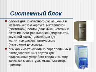 Системный блок служит для компактного размещения в металлическом корпусе: матери