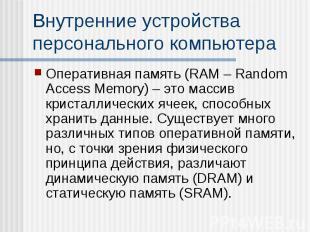 Внутренние устройства персонального компьютера Оперативная память (RAM – Random