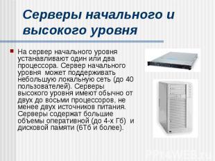 Серверы начального и высокого уровня На сервер начального уровня устанавливают о