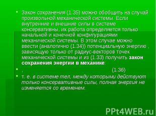 Закон сохранения (1.35) можно обобщить на случай произвольной механической систе