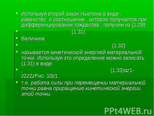 Используя второй закон Ньютона в виде , равенство и соотношение , которое получается при дифференцировании тождества , получим из (1.29): Используя второй закон Ньютона в виде , равенство и соотношение , которое получается при дифференцировании тожд…