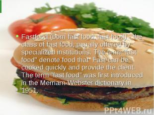 Fastfood (born fast food, fast food) - the class of fast food, usually offered b