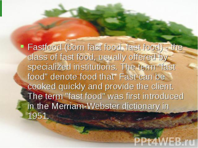 "Fastfood (born fast food, fast food) - the class of fast food, usually offered by specialized institutions. The term ""fast food"" denote food that Fast can be cooked quickly and provide the client. The term ""fast food"" was first i…"
