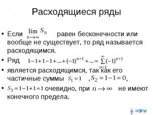 Расходящиеся ряды Если равен бесконечности или вообще не существует, то ряд назы