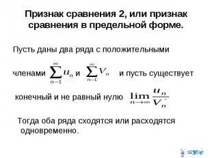 Признак сравнения 2, или признак сравнения в предельной форме. Пусть даны два ря