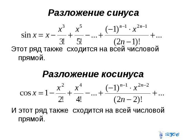 Разложение синуса Этот ряд также сходится на всей числовой прямой. И этот ряд также сходится на всей числовой прямой.