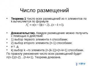 Теорема 1 Число всех размещений из n элементов по k вычисляется по формуле Теоре