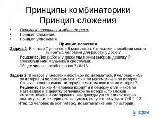 Основные принципы комбинаторики: Основные принципы комбинаторики: Принцип сложен
