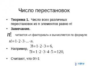 Теорема 1. Число всех различных перестановок из n элементов равно n! Теорема 1.