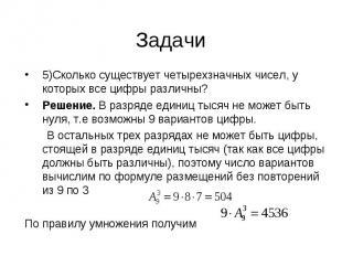 5)Сколько существует четырехзначных чисел, у которых все цифры различны? 5)Сколь