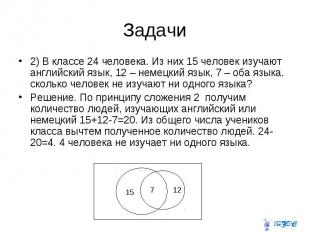 2) В классе 24 человека. Из них 15 человек изучают английский язык, 12 – немецки
