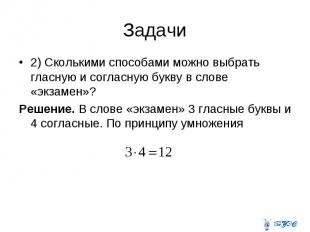 2) Сколькими способами можно выбрать гласную и согласную букву в слове «экзамен»