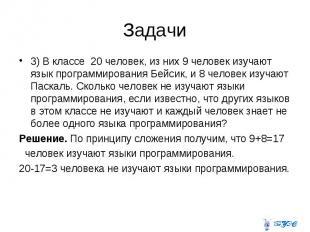 3) В классе 20 человек, из них 9 человек изучают язык программирования Бейсик, и