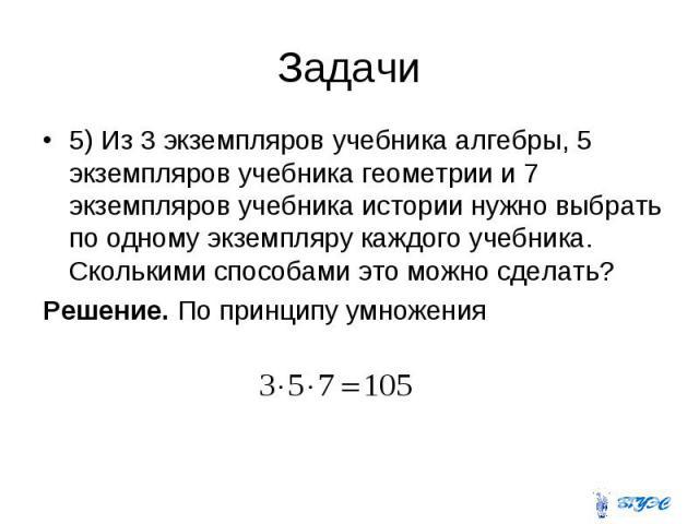 5) Из 3 экземпляров учебника алгебры, 5 экземпляров учебника геометрии и 7 экземпляров учебника истории нужно выбрать по одному экземпляру каждого учебника. Сколькими способами это можно сделать? 5) Из 3 экземпляров учебника алгебры, 5 экземпляров у…