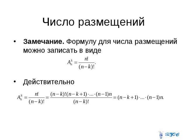 Замечание. Формулу для числа размещений можно записать в виде Замечание. Формулу для числа размещений можно записать в виде Действительно