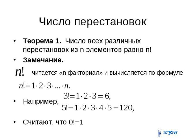 Теорема 1. Число всех различных перестановок из n элементов равно n! Теорема 1. Число всех различных перестановок из n элементов равно n! Замечание. Например, Считают, что 0!=1