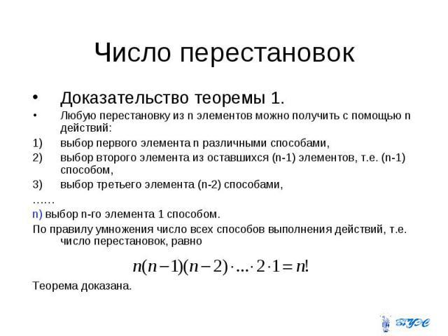 Доказательство теоремы 1. Доказательство теоремы 1. Любую перестановку из n элементов можно получить с помощью n действий: выбор первого элемента n различными способами, выбор второго элемента из оставшихся (n-1) элементов, т.е. (n-1) способом, выбо…