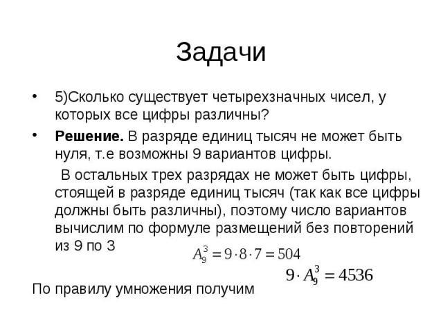 5)Сколько существует четырехзначных чисел, у которых все цифры различны? 5)Сколько существует четырехзначных чисел, у которых все цифры различны? Решение. В разряде единиц тысяч не может быть нуля, т.е возможны 9 вариантов цифры. В остальных трех ра…