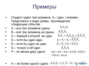 Примеры Студент сдает три экзамена. Ai – сдан i экзамен. Представить в виде сумм