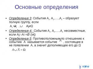 Основные определения Определение 3: События А1, А2,….,Аn – образуют полную групп
