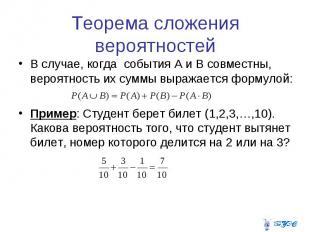 Теорема сложения вероятностей В случае, когда события А и B совместны, вероятнос