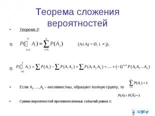 Теорема сложения вероятностей Теорема 2: (Ai Aj = Ø, i ≠ j), . Если A1, …,An – н