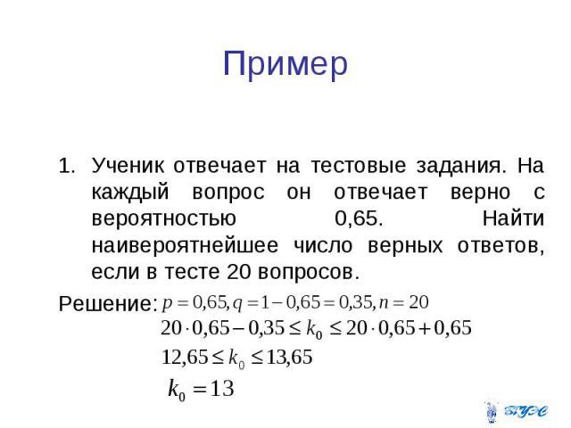 Ученик отвечает на тестовые задания. На каждый вопрос он отвечает верно с вероятностью 0,65. Найти наивероятнейшее число верных ответов, если в тесте 20 вопросов. Ученик отвечает на тестовые задания. На каждый вопрос он отвечает верно с вероятностью…