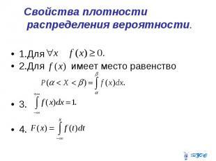 1.Для 2.Для имеет место равенство 3. 4.