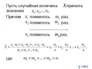 Пусть случайная величина приняла значения Пусть случайная величина приняла значе