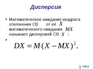 Дисперсия Математическое ожидание квадрата отклонения СВ от её математического о