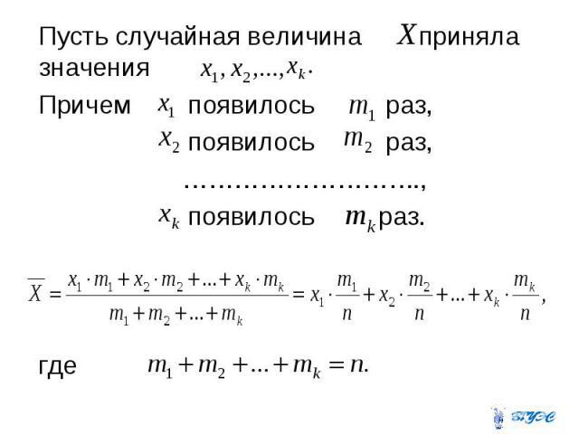 Пусть случайная величина приняла значения Пусть случайная величина приняла значения Причем появилось раз, появилось раз, ………………………., появилось раз. где