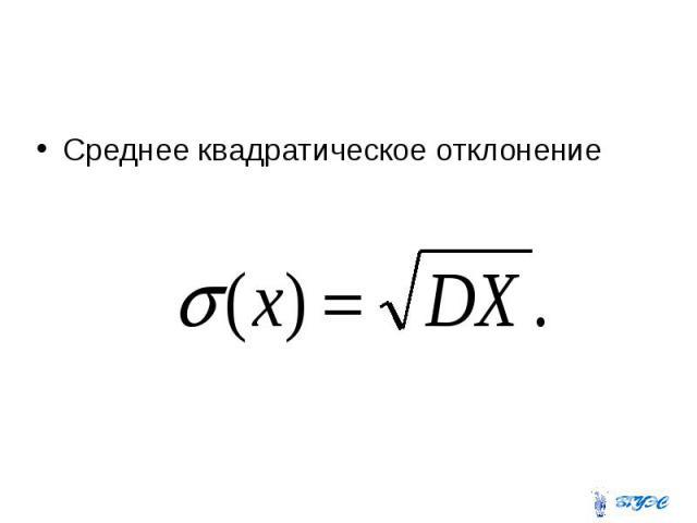 Среднее квадратическое отклонение