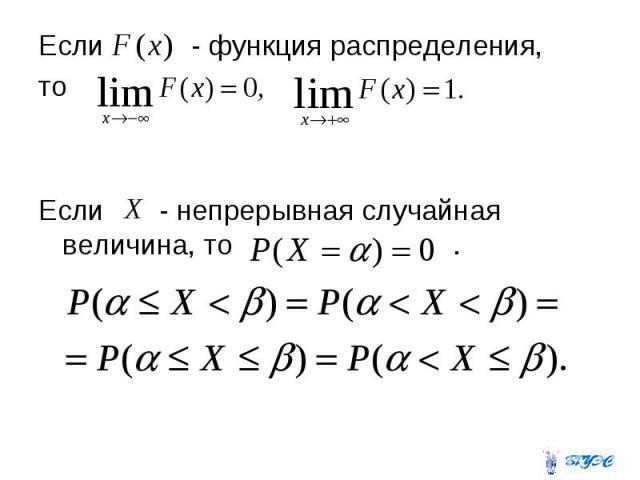 Если - функция распределения, Если - функция распределения, то Если - непрерывная случайная величина, то .