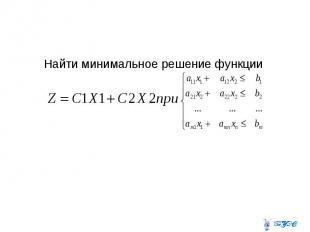 Найти минимальное решение функции Найти минимальное решение функции