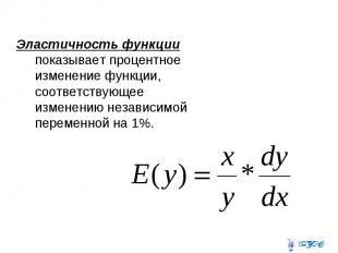 Эластичность функции показывает процентное изменение функции, соответствующее из