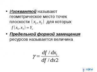 Изоквантой называют геометрическое место точек плоскости для которых Изоквантой