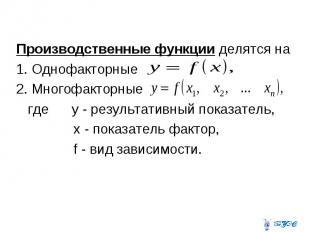 Производственные функции делятся на Производственные функции делятся на 1. Одноф