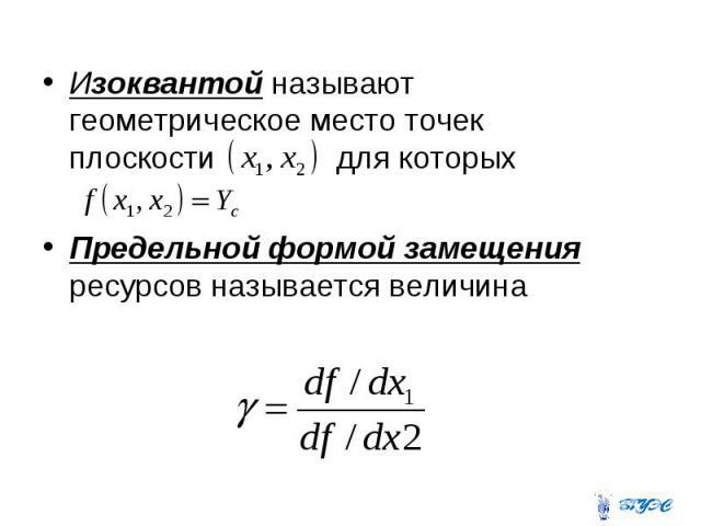 Изоквантой называют геометрическое место точек плоскости для которых Изоквантой называют геометрическое место точек плоскости для которых Предельной формой замещения ресурсов называется величина