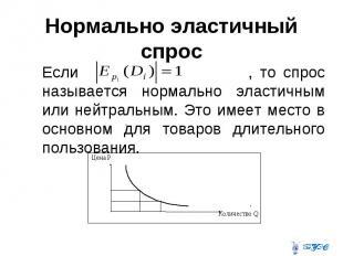 Нормально эластичный спрос Если , то спрос называется нормально эластичным или н