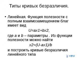 Типы кривых безразличия. Линейная. Функция полезности с полным взаимозамещением