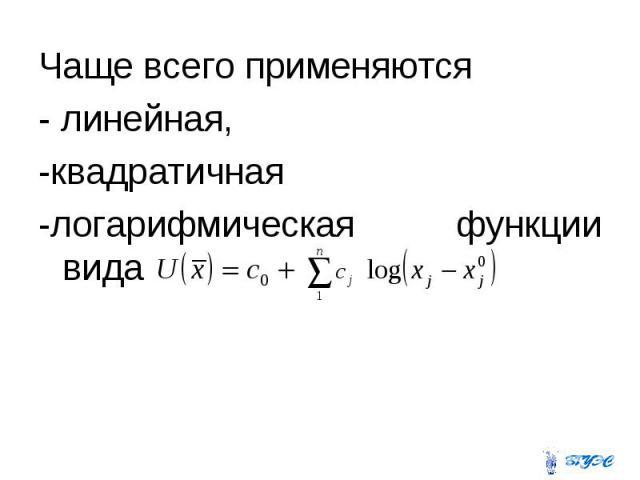 Чаще всего применяются Чаще всего применяются - линейная, -квадратичная -логарифмическая функции вида